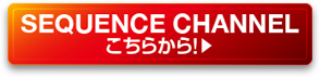 SEQUENCE CHANNELはこちらから